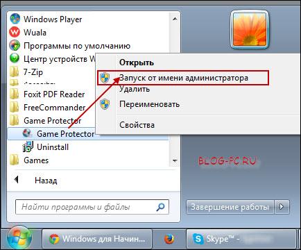 GameProtector. Защитить игру или программу паролем