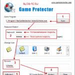 Game-Protector Главное окно программы