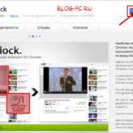 Adblock как избавиться от рекламы в Интернете