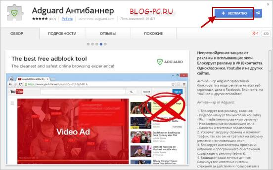 Как избавиться от рекламы в Интернете