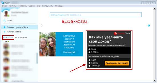 Еще один рекламный блок в скайпе в контактах