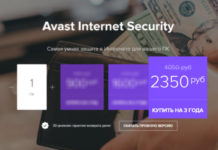 Avast Internet Security скачать