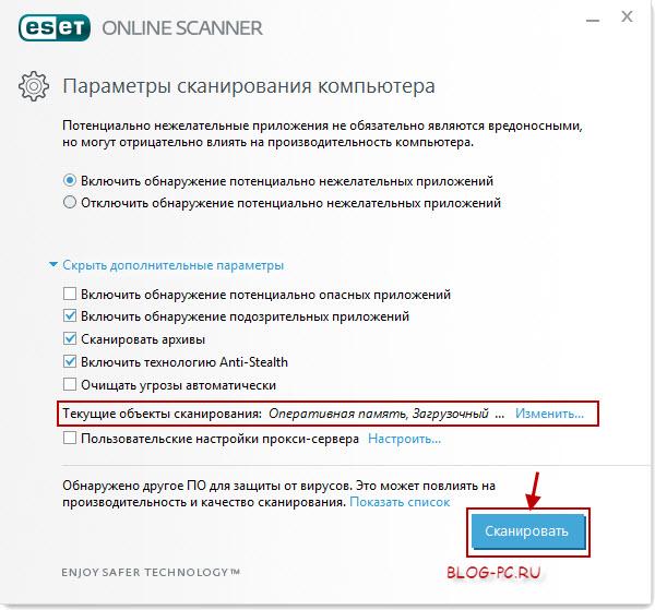 ESET-Online-Scanner настройки