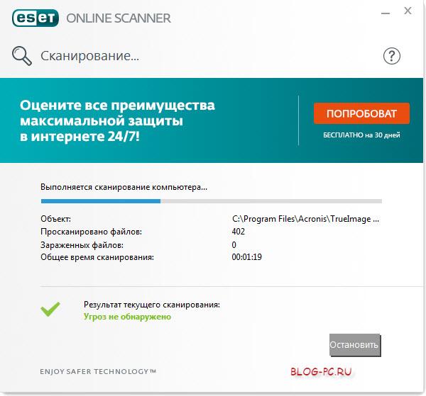 ESET-Online-Scanner сканирование компьютера