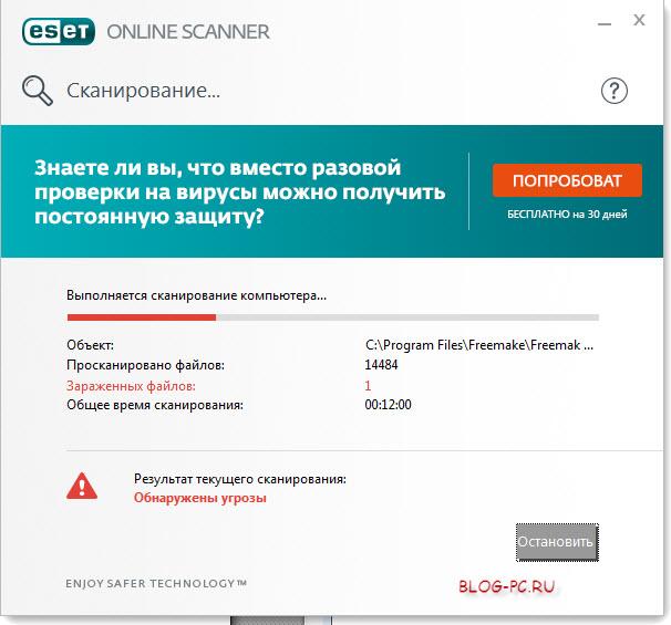 ESET-Online-Scanner найден зараженный файл