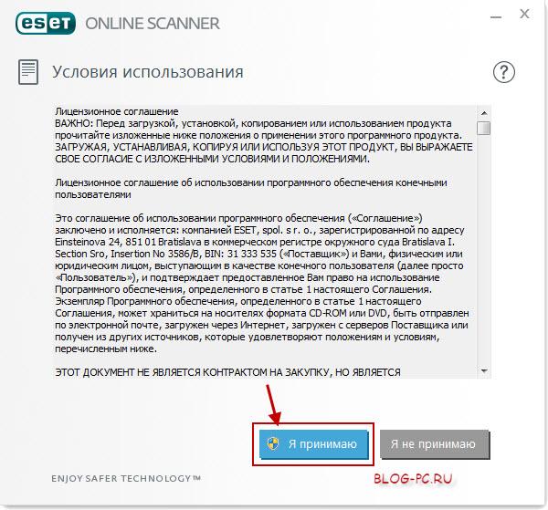 ESET-Online-Scanner соглашение