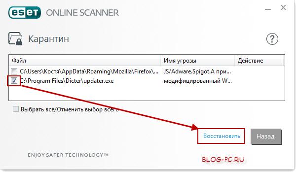 ESET-Online-Scanner восстановить удаленный файл