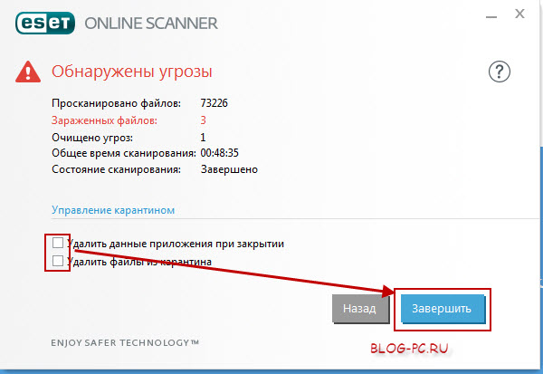ESET-Online-Scanner завершить работу