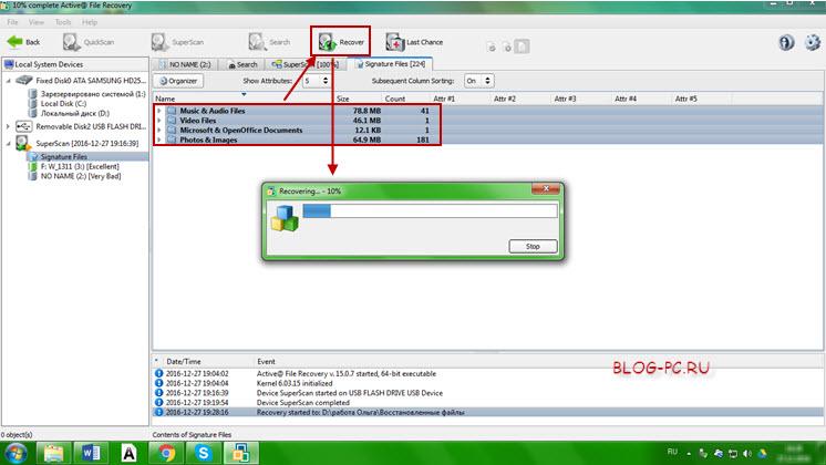 Active File Recovery. Процесс восстановления данных