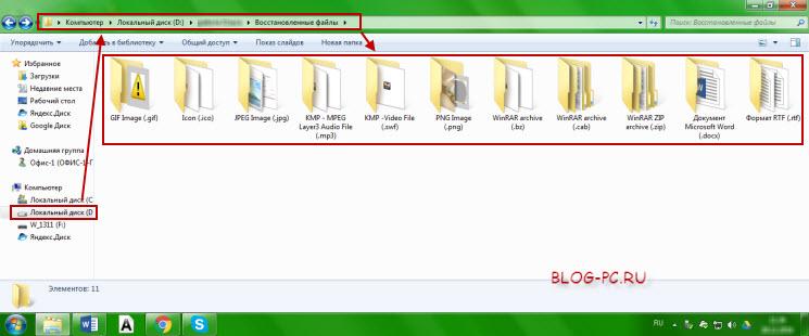 Hetman Partition Recovery. Восстановленные файлы