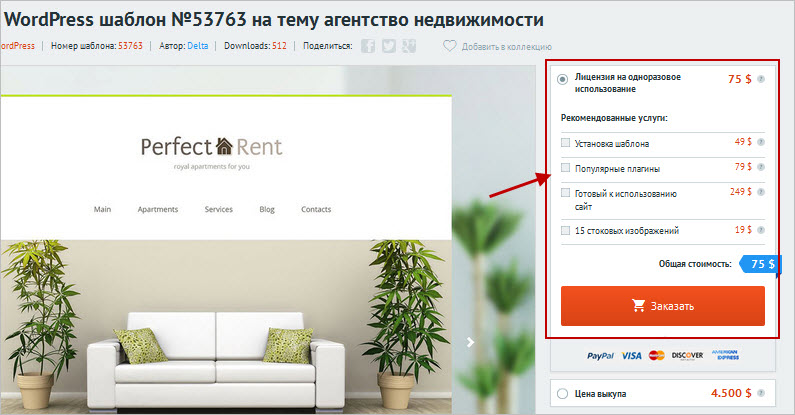 Создать сайт в TemplateMonster