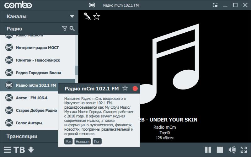 ComboPlayer: интернет-ТВ и радио-онлайн для Windows