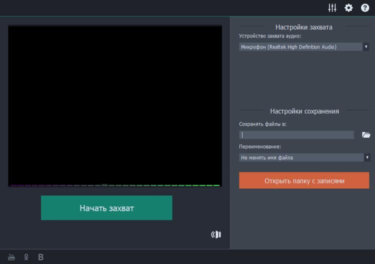Записть аудио и вебкамеры. Movavi Screen Capture Studio