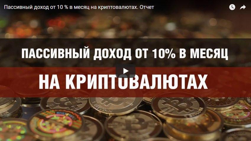 Как получать пассивный доход от 10% в месяц на криптовалютах