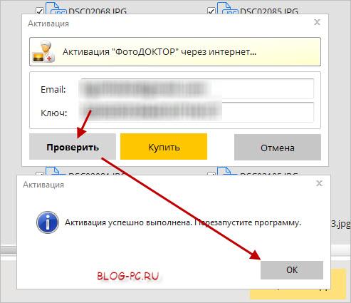 Как правильно активировать платную лицензионную программу