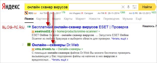 Онлайн сканер вирусов