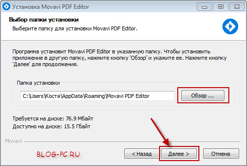 Movavi-PDF Куда сохранять
