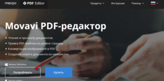 Movavi-PDF Скачать