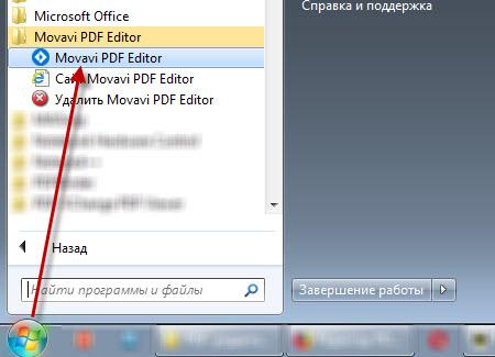 Movavi-PDF Запуск через меню Пуск