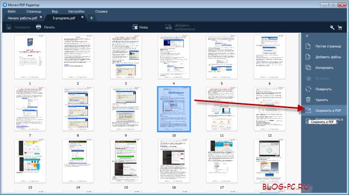 Как разделить pdf