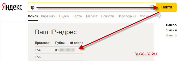 Текущий ip. Проверка через Яндекс