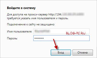Доступ на прокси-сервер через Оперу