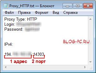 Прокси адрес и порт