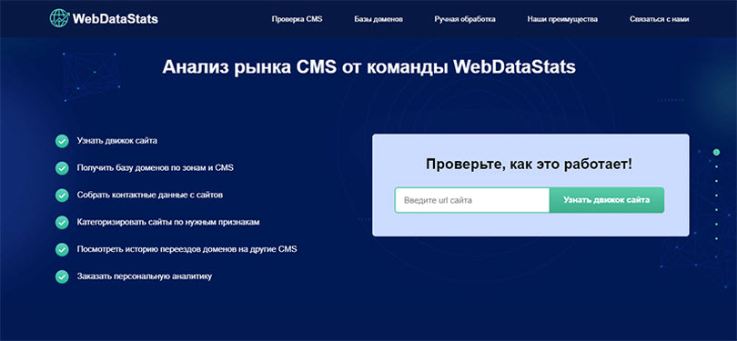 WebDataStats