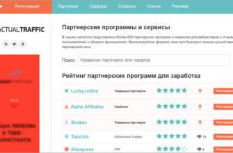 Actualtraffic.ru - рейтинг партнерских программ и офферов