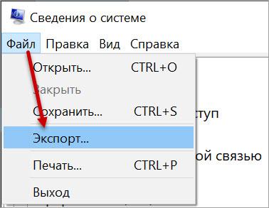 Экспорт сведений о системе в Виндовс 10