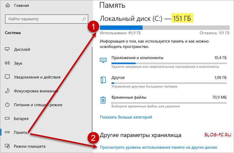 Как посмотреть объем жесткого диска в Виндовс 10