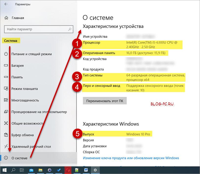 Как посмотреть свойства компьютера на windows 10