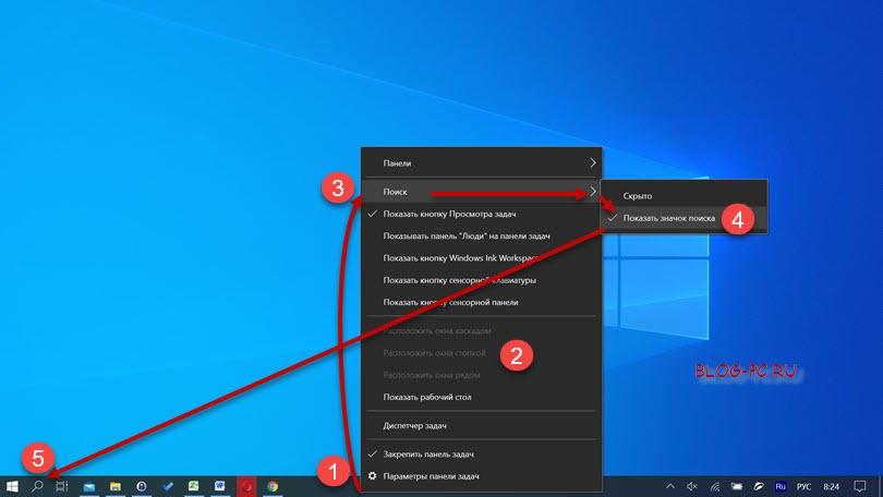 Как включить поиск в Windows 10