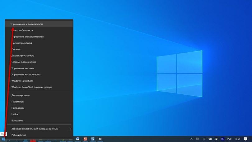 Приложения и возможности в Windows 10