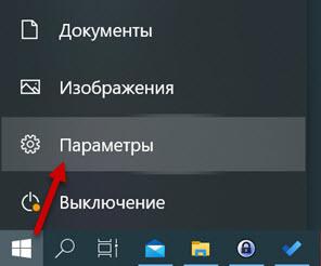 Включаем параметры Windows 10