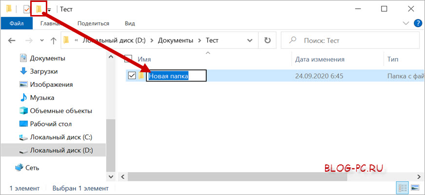 Создание новой папки в Windows 10 с помощью меню проводника